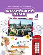 Английский язык. 4 класс. Учебник. ФГОС