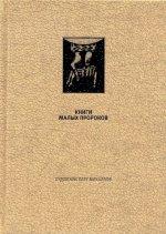 Ветхий Завет: Книги малых пророков