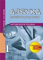 Азбука. Обучение грамоте и письму. Методическое пособие. 1 класс. ФГОС