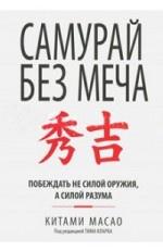 Самурай без меча (интегр.пер.)