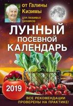 Лунный посевной календарь для любимых дачников 2019 от Галины Кизимы