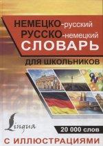 Немецко-русский русско-немецкий словарь с иллюст