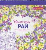 Арт-терапия. Цветочный рай. 70 рисунков для раскрашивания и снятия стресса. 2-е изд