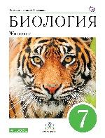 Биология. Животные 7кл [Учебник] Вертикаль ФП