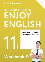 Enjoy English/Английский язык 11кл[Рабоч.тетр]ФГОС