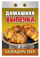 """Календарь отрывной """"Домашняя выпечка""""(АвД)2019(Ш)"""