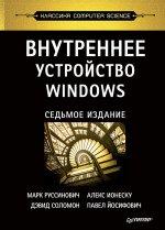 Внутреннее устройство Windows. Седьмое издание
