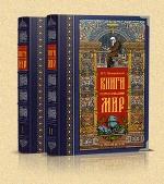 Книги изменившие мир. в 2-х томах, футляр