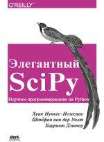 Элегантный SciPy