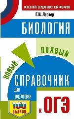 ОГЭ Биология Новый полный справочник