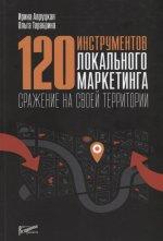 120 инструментов локального маркетинга. Сражение