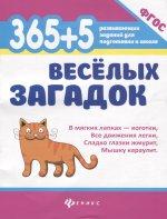 365+5 веселых загадок (Диченскова А.М.)