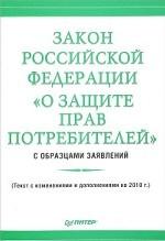 """Закон Российской Федерации """" О защите прав потребителей"""" с образцами заявлений"""