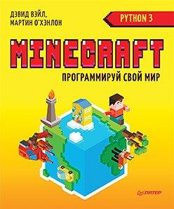 Minecraft. Программируй свой мир на Python. Второе издание