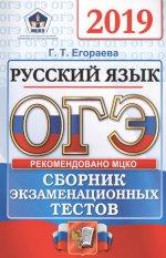 ОГЭ 2019 ОФЦ Русский язык. Сборник экз. тестов