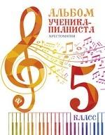 Альбом ученика - пианиста. Хрестоматия. 5 класс. Учебно-методическое пособие