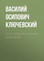 Нил Сорский и Иосиф Волоцкий