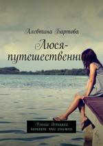 Люся-путешественница. Умные детишки читают эти книжки