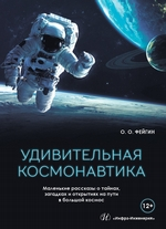 Удивительная космонавтика. Маленькие рассказы о тайнах, загадках и открытиях на пути в большой космос