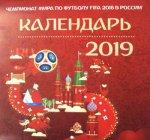 Чемпионат мира по футболу FIFA 2019 в России™