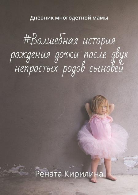 #Волшебная история рождения дочки после двух непростых родов сыновей. Дневник многодетноймамы