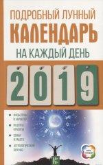 2019 Календарь Подробный лунный
