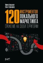 120 инструментов локального маркетинга. Сражение на своей территории