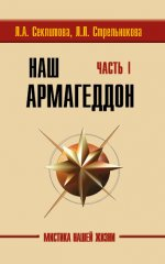Наш Армагеддон (в 2-х книгах). Часть 1 и 2. 3-е изд