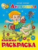 """(КРСМ-02)  """"Антошка""""**Энтин Ю.Книжка с раскраской"""