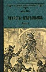 Секреты дАртаньяна. Кн.1: Дон Жуан из Толедо