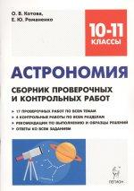 Астрономия 10-11кл Сборник пров. и контр. работ