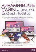 Динам. сайты на HTML, CSS, JavaScript и Bootstrap