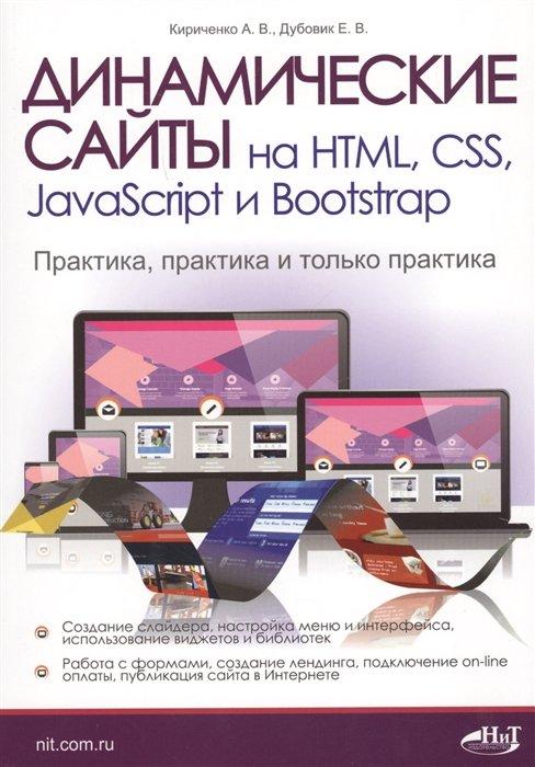 Динамические сайты на HTML, CSS, JavaScript и Bootstrap. Практика, практика и только практика
