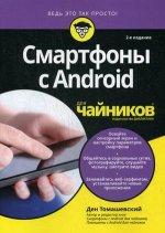 """Для """"чайников"""" Смартфоны с Android. Второе издание"""