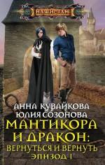 Мантикора и Дракон: Вернуться и вернуть. Эпизод I