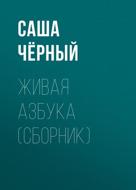 Живая азбука (сборник)