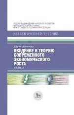 Введение в теорию современного экономического роста. Книга 2