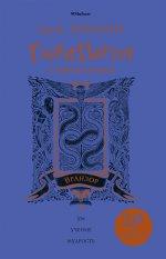 Гарри Поттер и Тайная комната (Вранзор) (сирен.обрез) +с/о