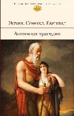 Античная трагедия. Бессмертные творения Древней Греции