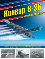 Конвэр В-36 «Миротворец». Гигант среди стратегических бомбардировщиков