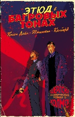 Шерлок Холмс в комиксах. Этюд в багровых тонах