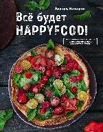 Все будет HappyFood
