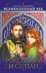 Великолепный век. Роксолана и Султан