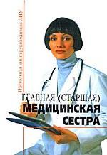 Главная(старшая)медицинская сестра