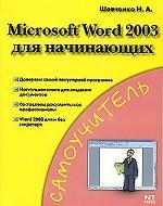 Microsoft Word 2003 для начинающих