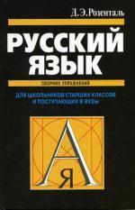 Русский язык. Сборник упражнений для поступающих в вузы