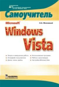 Microsoft Windows Vista. Самоучитель