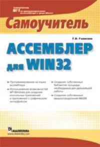 Ассемблер для Win 32. Самоучитель