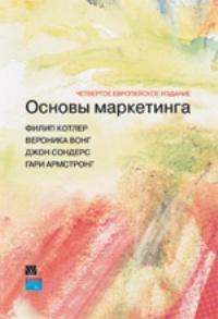 Основы маркетинга. 4-е европейское издание