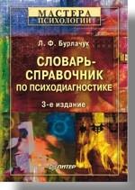 Словарь-справочник по психодиагностике